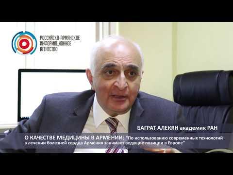 Баграт Алекян об армянской медицине