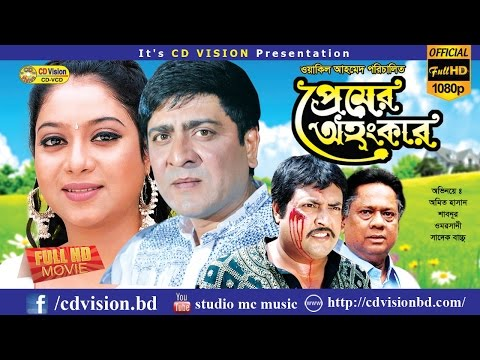 Premer Ahonkar (2016) | Full HD Bangla Movie | Amit Hasan | Shabnur |Omar Sani | Sadek | CD Vision