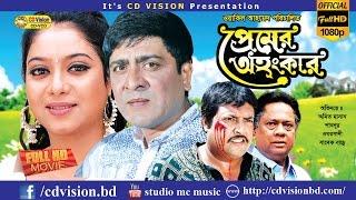 Premer Ahonkar (2016) | Full HD Bangla Movie | Amit Hasan | Shabnur |Omar Sani | Sadek | CD Vision
