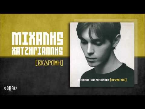 Μιχάλης Χατζηγιάννης - Εκδρομή - Official Audio Release
