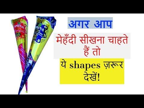 अगर मेहँदी लगानी सीखनी है तो इन Shapes को ज़रूर देखें   Mehndi For beginners   BeautyZing