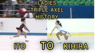 LADIES TRIPLE AXEL 2017 | レディーストリプルアクセル | Figure Skating Mashup
