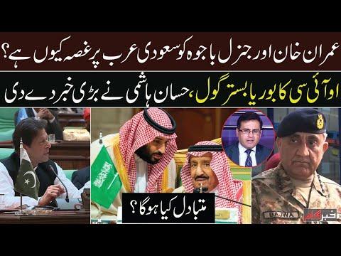Muhammad Usama Ghazi: Imran Khan Aur Qamar Bajwa Ko Saudi Arabia Per Gussa Kiun Aya? - Hassaan Hashmi