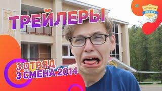 Трейлеры  - фильм 3 отряда 3 смены 2014