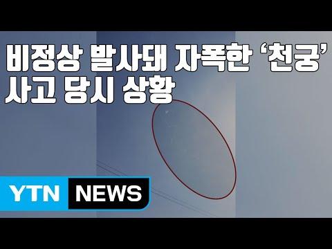 [자막뉴스] 비정상 발사돼 자폭한 '천궁'...사고 당시 상황 / YTN