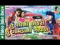 TU SHER NI CHOKARI HU GAMDANO GOVAD ।। સુપર ડુપર હિટ ગીત ।। KAUSHIKBHARWAD।। HD Video 2017