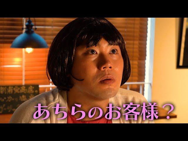 【ハナコ】#60「あちらのお客様から」(コント/HANACONTE)
