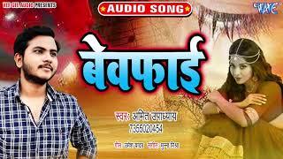 बेवफाई I #Amit Upadhaya का सबसे दर्द भरा गीत I Bewafai I 2020 Bhojpuri Superhit Sad Song