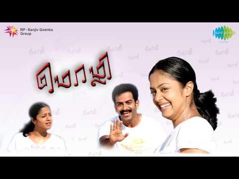 Mozhi | Aazha Kannal song