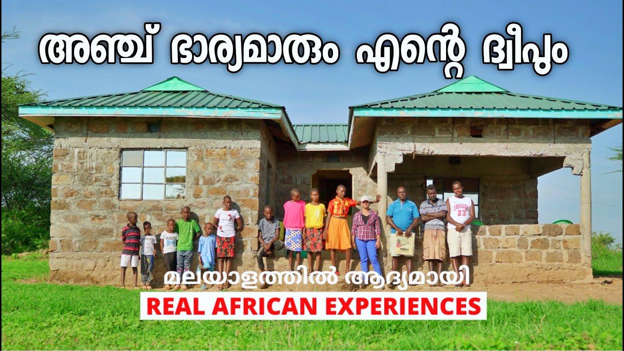 അഞ്ച് ഭാര്യമാരുടെ കൂടെ ഒരു ദ്വീപിൽ ഒറ്റക്ക്... Malayalam Travel Vlog |