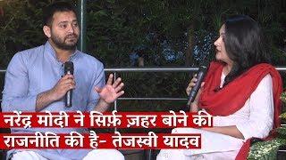 Tejashwi Yadav: Politics of Hatred Is All Modi Knows #LokSabhaElections2019