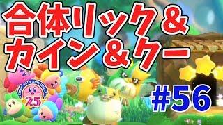 【星のカービィスターアライズ】4人プレイ!やっぱり強い!リック&カイン&クーの大冒険! #56 thumbnail