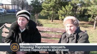 Жители Славянска и Мариуполя передают пожелания Донецку