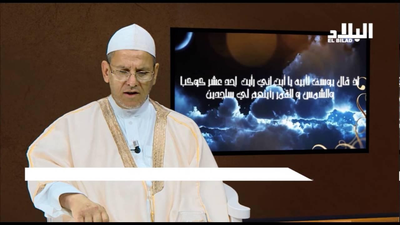 برنامج فسر أحلامك تفسير رمز الصوم في المنام El Bilad Tv Youtube