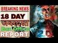 2.0 Box office collection Day18 |Robot 2 18th day Box office collection|Akshay Kumar,Rajinikanth|