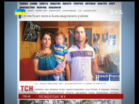 Російська родина з Володимирської області вирішила переназвати сина на честь президента