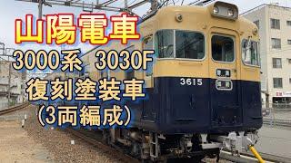 【復刻塗装3030F】山陽電車 3000系(3両編成)