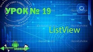 Android обучение. Урок 19. Список - ListView | JDroidCoder (видео уроки по андроид программированию)