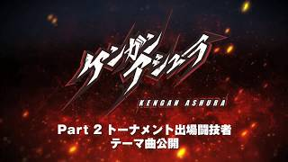 アニメ「ケンガンアシュラ」闘技者テーマ曲 Part.2
