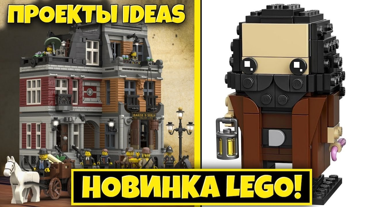 LEGO Ideas Булочная. Новости Лего Гарри Поттер и Star Wars
