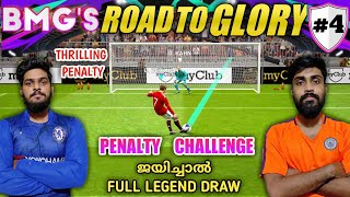 BMG's ROAD TO GLORY #4 Penalty Challenge PES 2021 | Legend Pack Opening | New Legend Signing