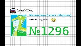 Задание №1296 - Математика 6 класс (Мерзляк А.Г., Полонский В.Б., Якир М.С.)
