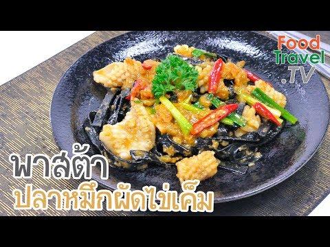 พาสต้าปลาหมึกผัดไข่เค็ม Stir Fried Pasta with Calamari and Salted Egg | FoodTravel ทำอาหาร