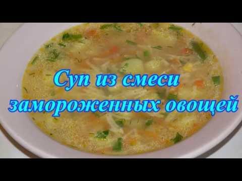Запеканка с замороженными овощами рецепт с фото