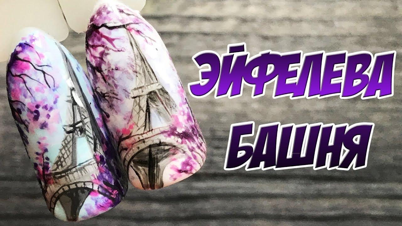 ЭЙФЕЛЕВА БАШНЯ МАНИКЮР С ДИЗАЙНОМ НА НОГТЯХ ГЕЛЬ ЛАКОМ ПОШАГОВО ЭКСПРЕСС Patrisa Nail