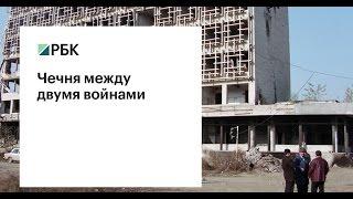 Чечня между двумя войнами