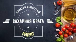видео: Сахарная брага простой классической рецепт