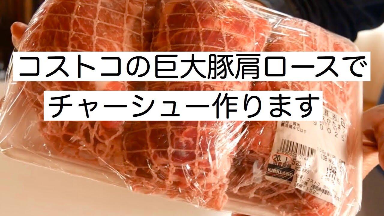 ロース かたまり 肩 豚肉