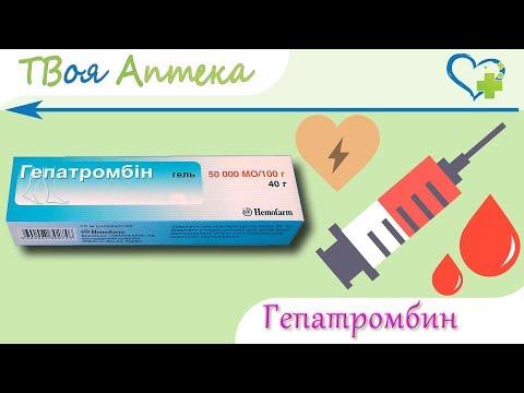 Гепатромбин гель - показания, видео инструкция, описание, отзывы - Гепарин натрий