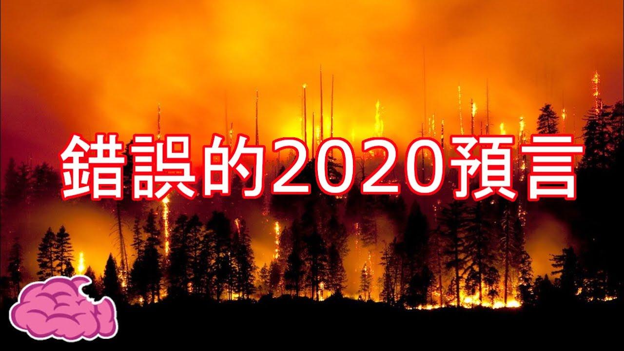 2020年錯得離譜的預言 - YouTube