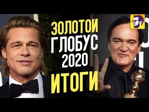 Итоги Золотого глобуса 2020 - Новости кино - Видео онлайн