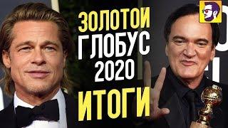 Итоги Золотого глобуса 2020 - Новости кино