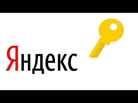 Как зайти на почту по Qr коду с постоянно меняющимися паролями ! Двойная защита почты! Яндекс Ключ