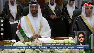 النائب على عشال يشرح خطوات تصعيدية في حال لم ترد الحكومة على سؤاله بخصوص عبث الامارات في سقطرى