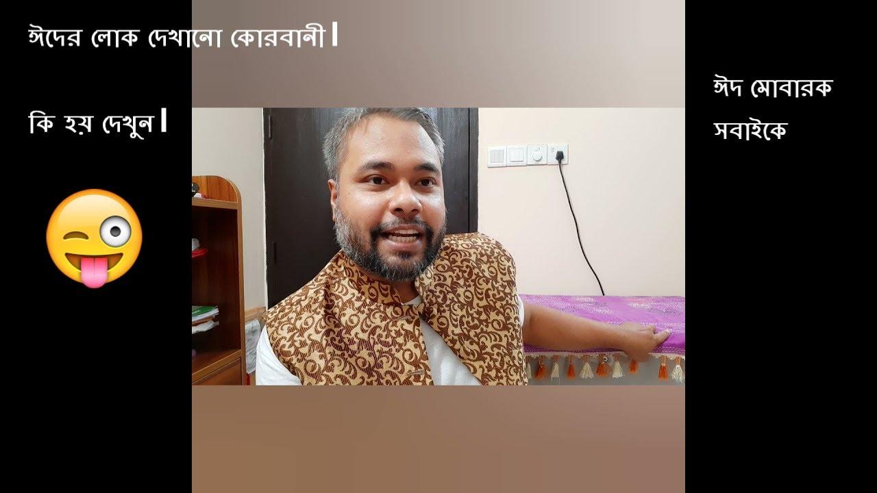 Eid Mubarak। 😂 ঈদ মোবারক। ঈদুল আজহা, কোরবানি ঈদের শুভেচ্ছা। কোরবানীর শিক্ষা Mahadi Vlog
