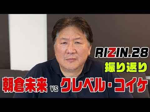 【RIZIN.28】朝倉未来VSクレベル・コイケ 敗戦は千載一遇のチャンス!前田が朝倉未来に思うこととは…