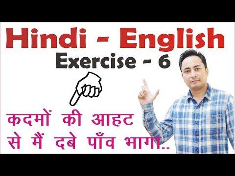 हिन्दी से अंग्रेज़ी अनुवाद (Hindi to English) Exercise 6
