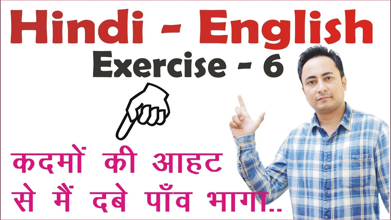 spoken english in hindi pdf