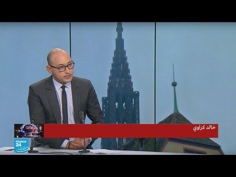فرنسا: تداعيات اقتصادية لهجوم ستراسبورغ مع اقتراب أعياد الميلاد  - نشر قبل 23 ساعة