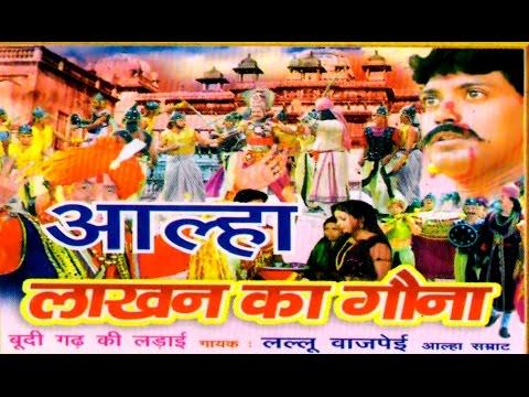 Aalha - Lakhan Ka Gauna   आल्हा लाखन का गौना   comedy