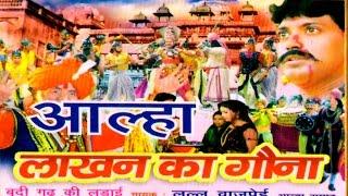 Aalha - Lakhan Ka Gauna | आल्हा लाखन का गौना | comedy