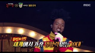 [King of masked singer] 복면가왕 - 'braird  man' Identity 20180304