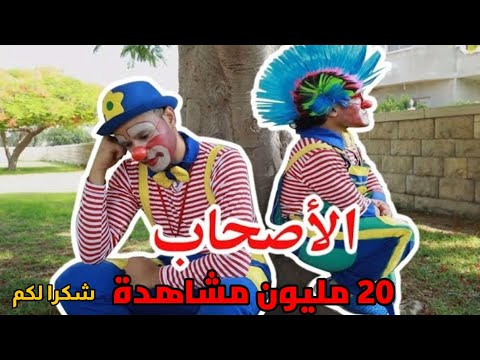 عمو مروش عمو علوش -أغنية الأصحاب -  The Friends Song