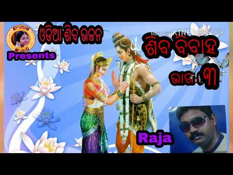 ଶିବ ବିବାହ Odia Shiva Bhajan By Raja(Part -3)