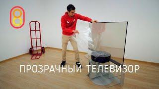 Прозрачный телевизор Xiaomi: распаковка и первый обзор!