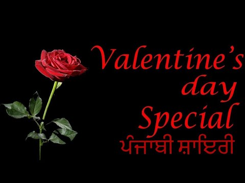 Valentine Day Special: Best Romantic Poetry/Shayari/Quotes In Punjabi 2018 | Rose Day | Deep Jagdeep